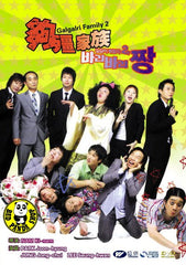 The Galgalri Family 2 (2005) (Region Free DVD) (English Subtitled) Korean movie