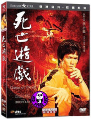 Game Of Death 死亡遊戲 (1978) (Region 3 DVD) (English Subtitled) Digitally Remastered