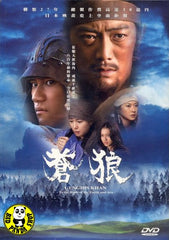 Genghis Khan - To The Ends Of Earth & Sea (2007) (Region 3 DVD) (English Subtitled) Japanese movie aka The Blue Wolf: To The Ends Of The Earth And Sea