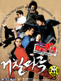 Geochilmaru - The Showdown (2005) (Region Free DVD) (English Subtitled) Korean movie