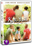 GF. BF (2012) (Region 3 DVD) (English Subtitled)