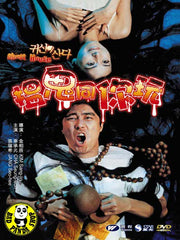 Ghost House (2004) (Region Free DVD) (English Subtitled) Korean movie
