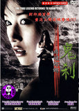 Ghost Of Mae Nak (2006) (Region Free DVD) (English Subtitled) Thai Movie