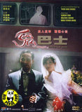 Ghostly Bus (1995) (Region Free DVD) (English Subtitled)