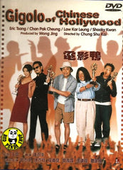 Gigolo Of Chinese Hollywood (1999) (Region Free DVD) (English Subtitled)
