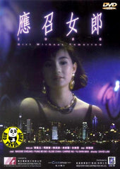 Girl Without Tomorrow 應召女郎 (1988) (Region Free DVD) (English Subtitled)