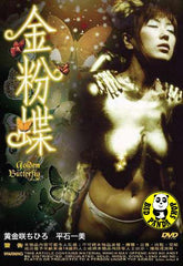 Golden Butterfly (2008) (Region Free DVD) (English Subtitled) Japanese movie