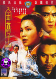 Golden Swallow (1968) (Region 3 DVD) (English Subtitled) (Shaw Brothers)