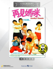 Goodbye Mammie (1986) (Region Free DVD) (English Subtitled) (Legendary Collection)