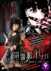 Gothic & Lolita Psycho (2010) (Region 3 DVD) (English Subtitled) Japanese movie