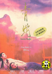 Green Snake 青蛇 (1993) (Region Free DVD) (English Subtitled)