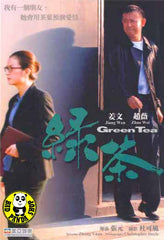 Green Tea (2005) (Region Free DVD) (English Subtitled)