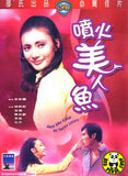 Guess Who Killed My Twelve Lovers (1970) (Region 3 DVD) (English Subtitled) (Shaw Brothers)