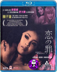 Guilty Of Romance (2011) (Region A Blu-ray) (English Subtitled) Japanese movie