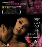 Guilty of Romance (2011) (Region 3 DVD) (English Subtitled) Japanese movie