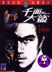 Gun Brothers (1978) (Region 3 DVD) (English Subtitled) (Shaw Brothers)