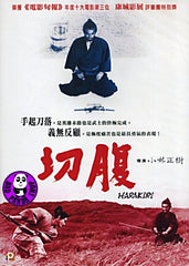 Harakiri (1962) (Region 3 DVD) (English Subtitled) Japanese movie aka Seppuku