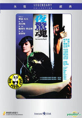 He Lives By Night (1982) (Region Free DVD) (English Subtitled) (Legendary Collection)
