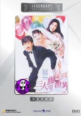 Heart Against Hearts (1992) (Region Free DVD) (English Subtitled) (Legendary Collection)