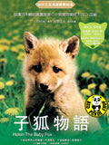 Helen The Baby Fox (2006) (Region 3 DVD) (English Subtitled) Japanese movie