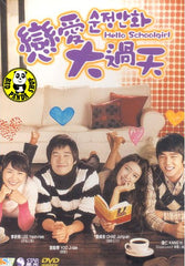 Hello Schoolgirl (2008) (Region Free DVD) (English Subtitled) Korean movie