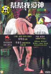 Help Me Eros (2007) (Region 3 DVD) (English Subtitled)