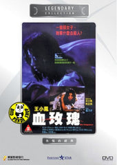 Her Vengeance (1988) (Region Free DVD) (English Subtitled) (Legendary Collection)