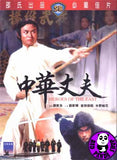 Heroes Of The East (1978) (Region 3 DVD) (English Subtitled) (Shaw Brothers)