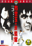 Heroes Two (1973) (Region 3 DVD) (English Subtitled) (Shaw Brothers)
