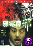 Hex After Hex (1982) (Region 3 DVD) (English Subtitled) (Shaw Brothers)