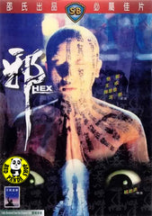 Hex (1980) (Region 3 DVD) (English Subtitled) (Shaw Brothers)