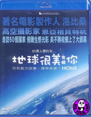 Home 地球很美有賴你 Blu-Ray (Yann Arthus - Bertrand) (Region A) (Hong Kong Version)