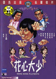 Hong Kong Playboys (1983) (Region 3 DVD) (English Subtitled) (Shaw Brothers)