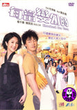 Hooked On You (2007) (Region 2, 3, 4, 5, 6 DVD) (English Subtitled)