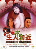 Horoscope 2: The Woman From Hell (2000) (Region Free DVD) (English Subtitled)