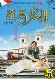 Hotaru The Movie: It's Only A Little Light In My Life (2012) (Region 3 DVD) (English Subtitled) Japanese movie