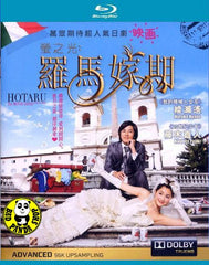 Hotaru The Movie: It's Only A Little Light In My Life (2012) (Region A Blu-ray) (English Subtitled) Japanese movie