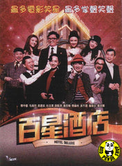 Hotel Deluxe (2013) (Region Free DVD) (English Subtitled)