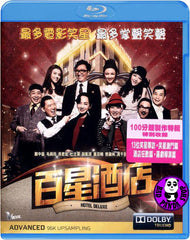 Hotel Deluxe Blu-ray (2013) (Region Free) (English Subtitled)