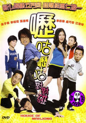 House Of Mahjong (2007) (Region Free DVD) (English Subtitled)