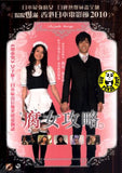 How To Date An Otaku Girl (2010) (Region 3 DVD) (English Subtitled) Japanese movie
