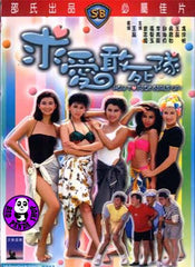 How To Pick Girls Up (1987) (Region 3 DVD) (English Subtitled) (Shaw Brothers)
