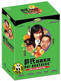 Hui Brothers Blu-ray (Region A) (English Subtitled) 5 Film Boxset
