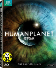 Human Planet 天下為家 Blu-Ray The Complete Series (BBC) (Region A) (Hong Kong Version)