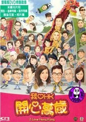 I Love Hong Kong (2011) (Region Free DVD) (English Subtitled)