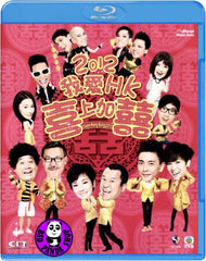 I Love Hong Kong 2012 Blu-ray (2012) (Region Free) (English Subtitled)