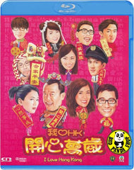 I Love Hong Kong Blu-ray (2011) (Region Free) (English Subtitled)