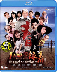 I Love Wing Chun Blu-ray (2011) (Region Free) (English Subtitled)