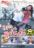 If The Sun Rises In The West (1998) (Region Free DVD) (English Subtitled) Korean movie
