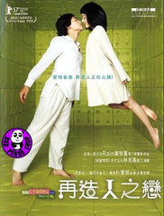 I'm A Cyborg, But That's OK (2006) (Region 3 DVD) (English Subtitled) Korean movie